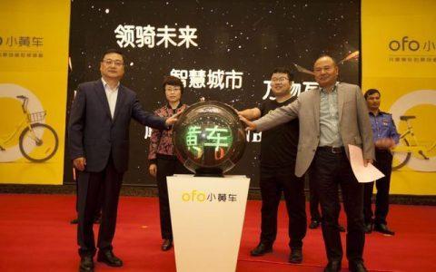 ofo旗下NB-IoT共享单车落地鹰潭,又一座智慧城市样板诞生