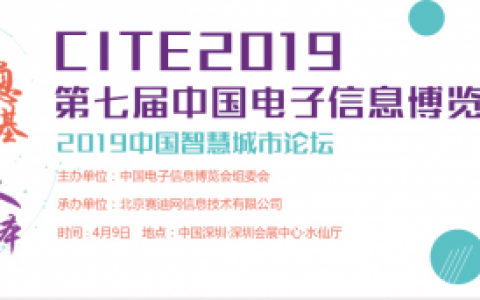 """4月深圳丨""""信息为基 以人为本""""CITE 2019中国智慧城市论坛即将召开"""