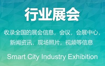 智慧城市行业展会