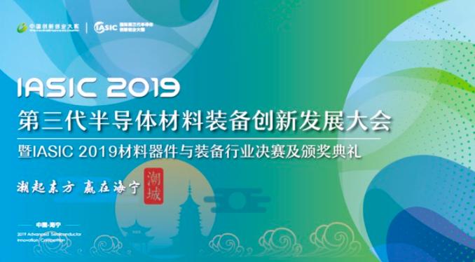 探寻产业新风向 海宁举行第三代半导体材料装备发展大会