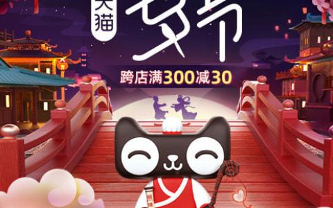 2019天猫七夕节火爆开启 七夕节礼物 天猫七夕珠宝券怎么抢