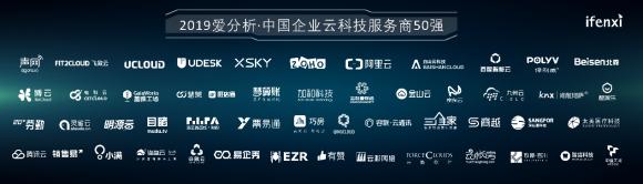 """声网Agora实力登榜""""2019爱分析·中国企业云科技服务商50强"""""""