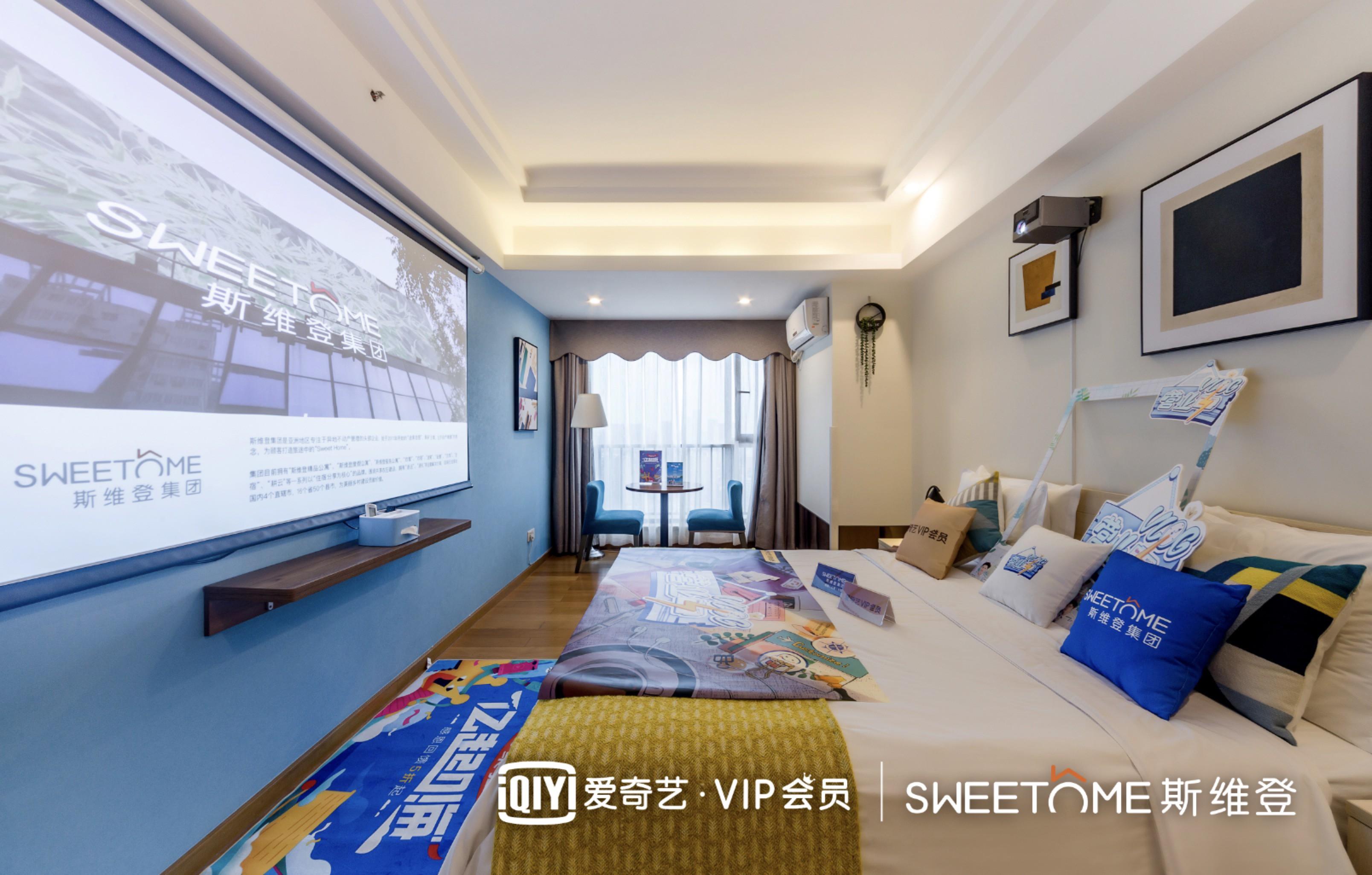 联合5大影视综艺IP 斯维登与爱奇艺打造了7间娱乐IP民宿