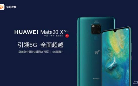 华为首款商用5G双模手机上线 华为视频引领视频随享时代