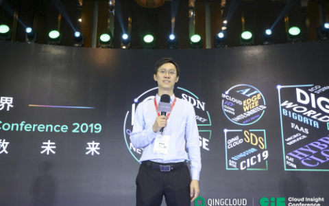 CIC 2019:青云QingCloud携手合作伙伴打造中立共赢的数字全景生态