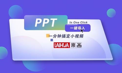 国内首创黑科技 来画平台支持PPT一键导入转视频