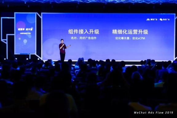 微信广告小程序流量主大会召开,为开发者带来三大重磅升级的商业化解决方案
