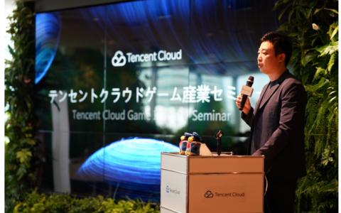 腾讯云进军日本市场 为日本企业提供一站式云服务