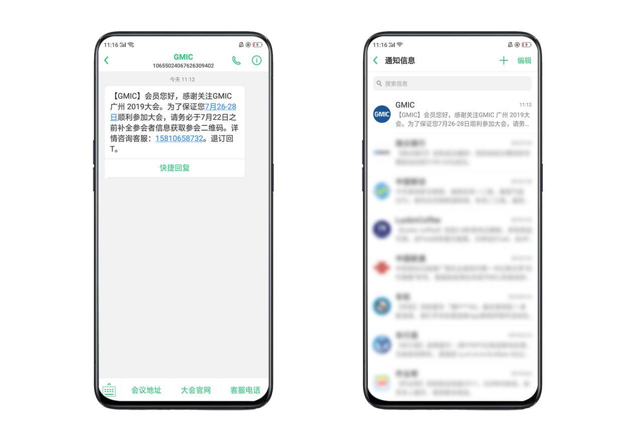 泰迪熊移动打造专属智能短信服务助力GMIC 2019