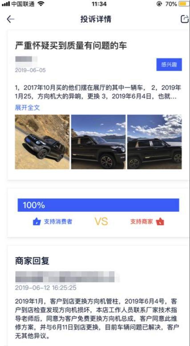 超五成消费者投诉获解:汽车服务投诉平台助推车商服务升级