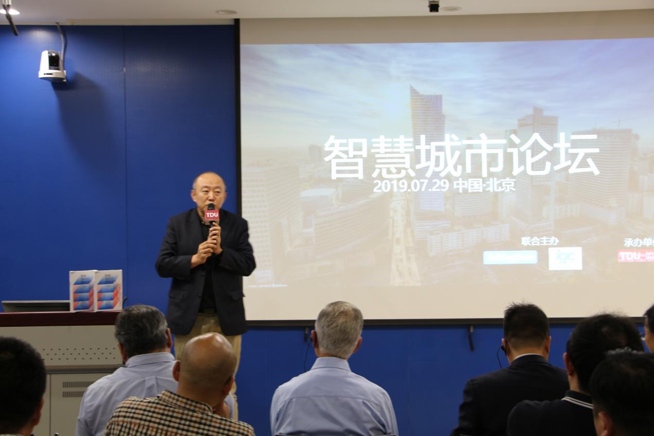北京智慧城市论坛圆满举行,共话数据驱动城市发展