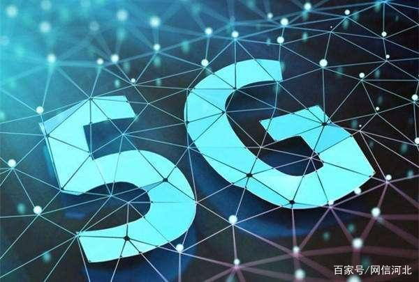 雄安新区:5G网络,构建智慧城市基础