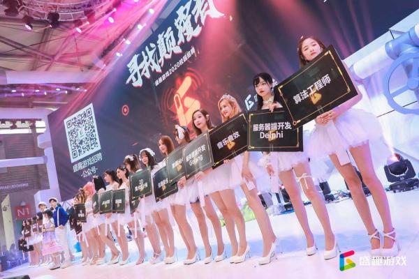 寻找颠覆者 盛趣游戏2019ChinaJoy启动2020校招网申