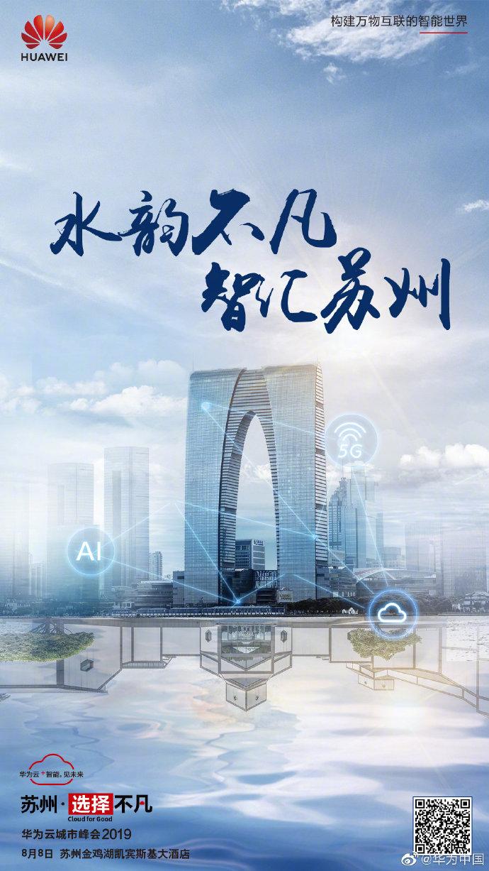 城市数字化转型进行时,华为云携手苏州共创不凡