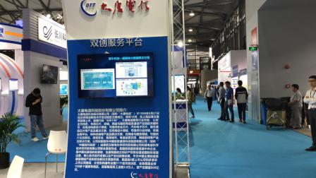 大唐电信亮相IC CHINA 2019