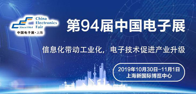 第94届中国电子展