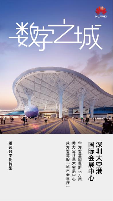 """深圳国际会展中心:大""""会客厅""""的大智慧"""