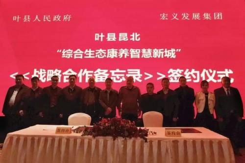 宏义发展与叶县合作备忘录签约插图