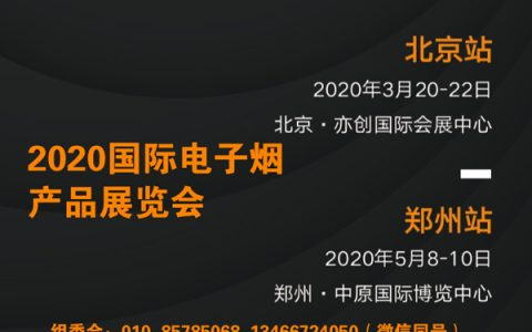 2020北京国际电子烟产业展览会