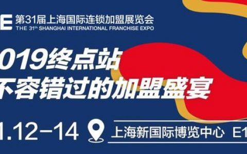 SFE2020第33届上海连锁加盟展