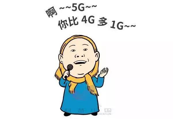 5G啊5G,你比4G多一G?