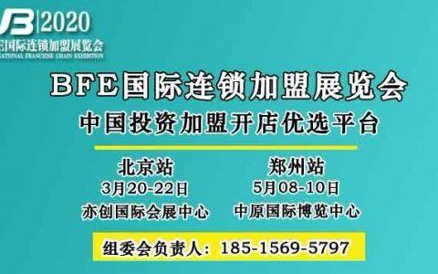 国际品牌加盟巡展,2020北京连锁加盟展会将于3月20日盛大召开!