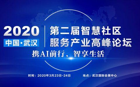 2020中国(武汉)第二届智慧社区服务产业高峰论坛2月23日将在中国武汉开展