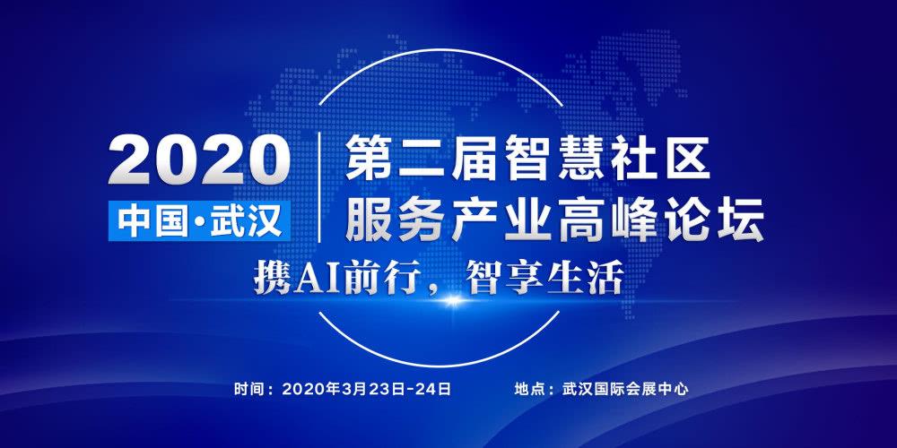2020中国(武汉)第二届智慧社区服务产业高峰论坛2月23日将在中国武汉开展插图