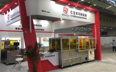 亿宝莱携丝网印刷设备亮相2019 国际电子电路(深圳)展览会