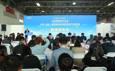 2020全球智慧出行大会GIMC将于明年6月举办