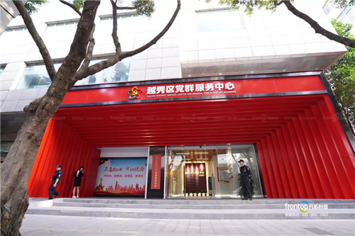 堪比网红打卡点!广州市越秀区党群服务中心正式揭牌