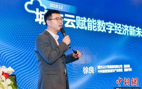 2019中国智慧城市科学发展大会举行 专家探讨城市数字经济