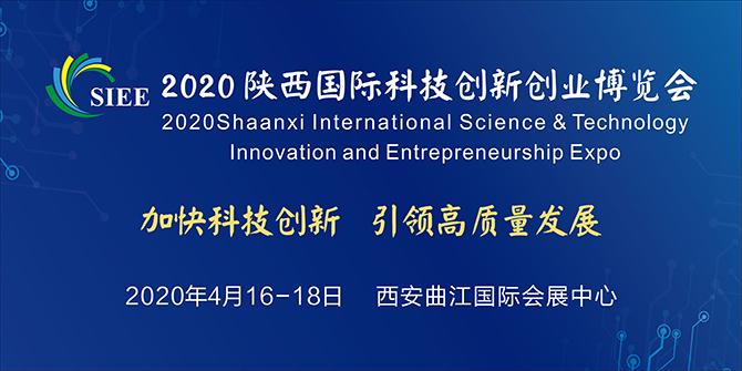 2020陕西国际科技创新创业博览会邀请函