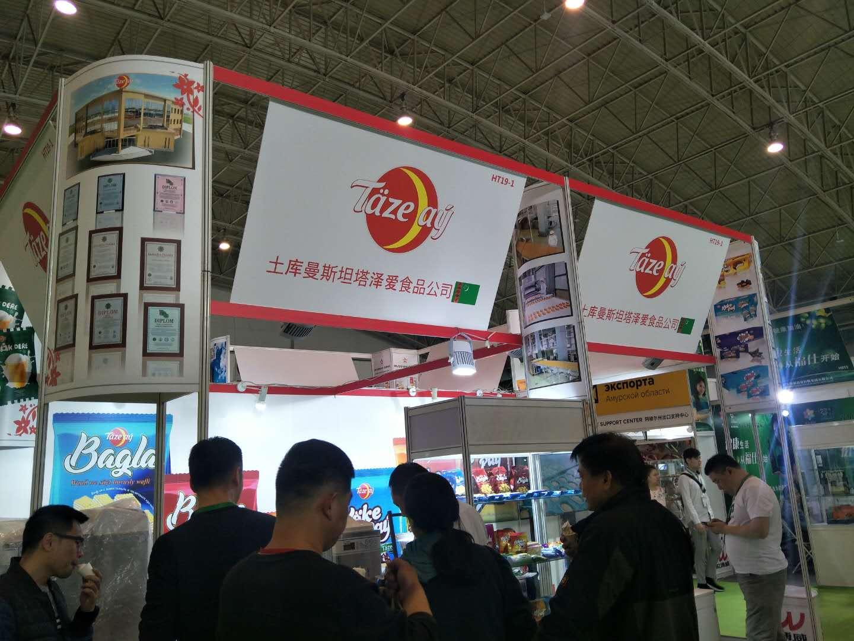 """020年北京食品饮料及进口食品展览会"""""""