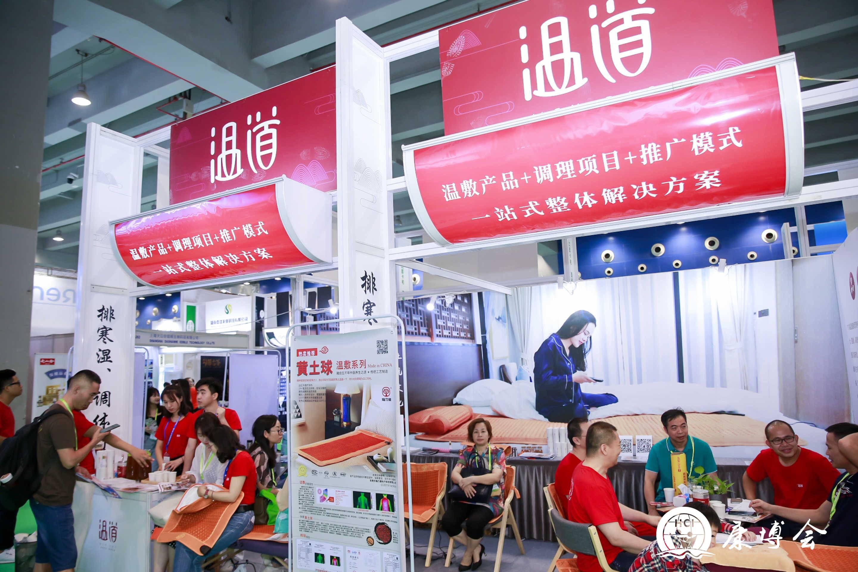 2020广州中医养生展艾制品展览会