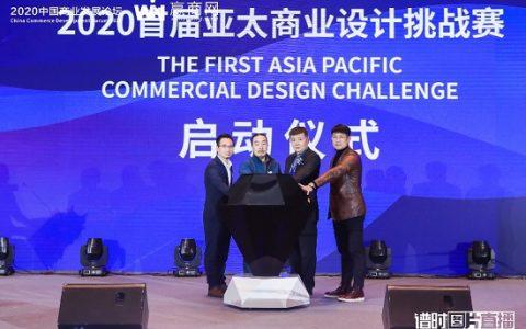 """设计×商业:让跨越无界,让可能发生 ——""""2020 首届亚太商业设计挑战赛""""启动仪式正式举行"""
