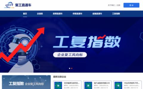 中国信通院推出复工直通车——助力复工复产的新型数字化公共服务平台