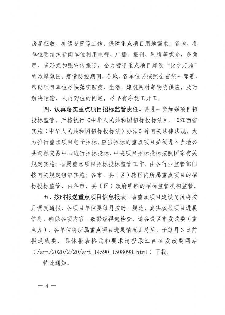 2020年度江西省重点项目第一批名单(附335个项目清单)