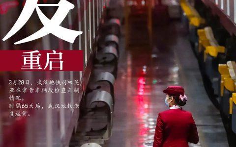 """复苏城市里的""""烟火气"""" 烽火助力武汉地铁按下""""重启键"""""""
