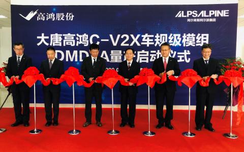 大唐高鸿与阿尔卑斯阿尔派联合宣布:C-V2X车规级模组DMD3A实现量产