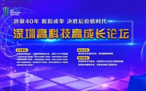 深圳高科技高成长论坛将助力智慧城市加速