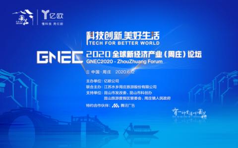 当江南水乡碰撞科技力量 2020全球经济产业(周庄)论坛开幕在即