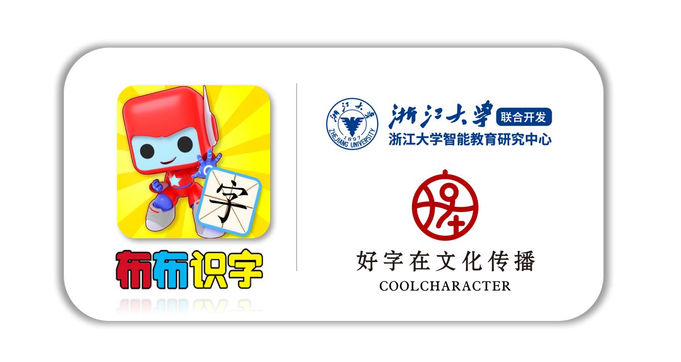 布布识字儿童节全渠道上线,全力打造优秀识字品牌