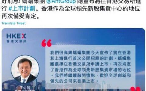 蚂蚁集团官宣启动上市计划 李小加:欢迎全球创新和领先公司来香港上市