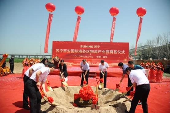 """苏宁西安、青岛两大物流园奠基助力""""一带一路""""建设"""