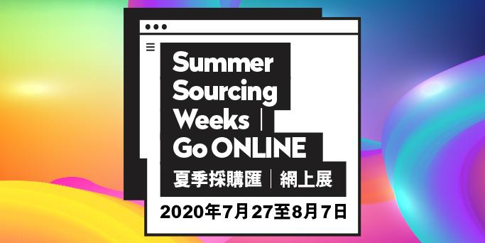 夏季采购汇|网上展2020