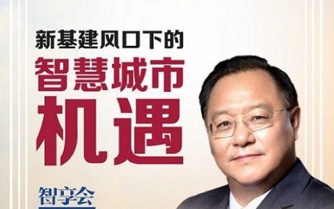 平安集团智慧城市发展委员会常务副主任杜鹏:新基建来势凶猛,或许正是它点亮中国经济的未来