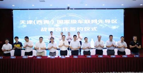 四维图新助力天津(西青)国家级车联网先导区建设