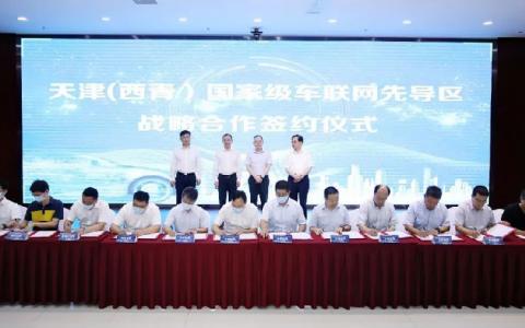 """天津车联网先导区签约:大唐高鸿让""""聪明的车""""走""""智慧的路"""""""