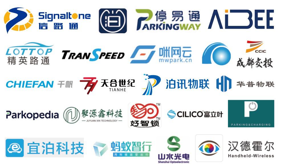 Parking China 2020即将隆重开幕,展示前沿智慧停车成果,共话行业新机遇
